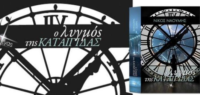 «Ο λυγμός της Καταιγίδας» του Νίκου Ναούμη παρουσιάζεται σε Αστακό και Αγρίνιο