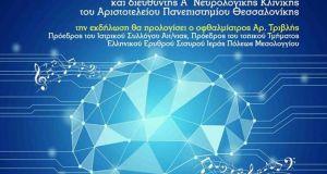 Ο Σύλλογος «Οι Φίλοι της Μουσικής Δ. Σολωμός» διοργανώνει ομιλία…