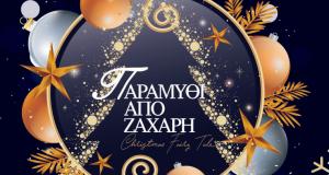 Δήμος Αγρινίου: Εντυπωσιακός ο γιορτασμός των Χριστουγέννων – Αναλυτικά το…
