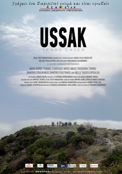 """Αγρίνιο: Νύχτες Κινηματογράφου με """"USSAK"""" και την Κάτια Γέρου"""