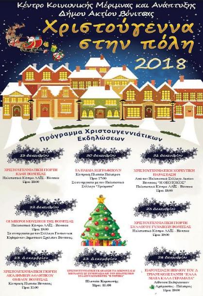 Οι Χριστουγεννιάτικες εκδηλώσεις του Δήμου Ακτίου-Βόνιτσας