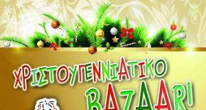 9ο Δημοτικό Σχολείο Αγρνίου: Χριστουγεννιάτικο bazaar