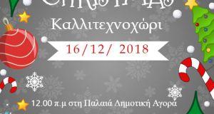 Χριστουγεννιάτικο Καλλιτεχνοχώρι στην Παλαιά Δημοτική Αγορά Αγρινίου