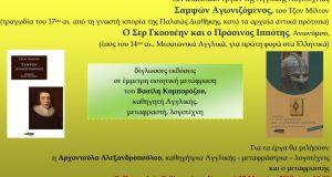 Αγρίνιο:Παρουσίαση του βιβλίου του Βασ. Κομπορόζου