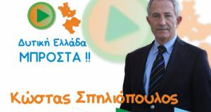 Κ. Σπηλιόπουλος: Ο Απ. Κατσιφάρας συμπράττει με τον ΣΥ.ΡΙΖ.Α. στη…
