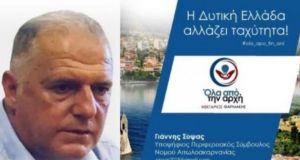 Ναυπακτία: Υποψήφιος Περιφερειακός σύμβουλος ο Σύψας