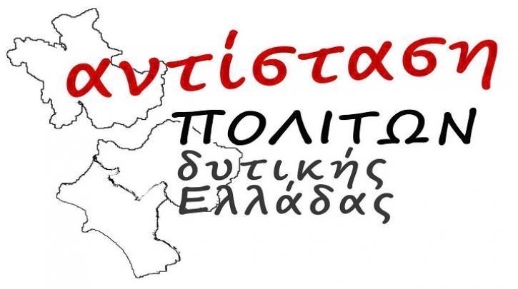 Επερώτηση Αντίστασης Πολιτών Δυτικής Ελλάδας