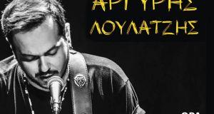 Αγρίνιο: Ο Αργύρης Λουλατζής στην «Ανδρομέδα»