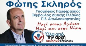 Ο Φώτης Σκληρός υποψήφιος στην Αιτωλ/νία με τον Νεκτάριο Φαρμάκη