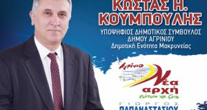 Αγρίνιο-Μακρυνεία: Ο Κώστας Κουμπουλής στο ψηφοδέλτιο του Γ. Παπαναστασίου