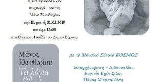 Μουσικό Σχολείο Αγρινίου: Αφιέρωμα στο Μάνο Ελευθερίου