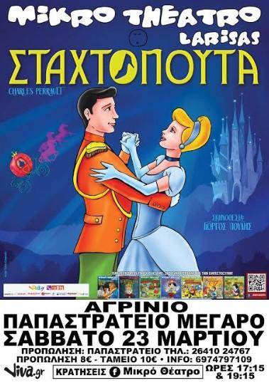 """""""Η Σταχτοπούτα""""τουCharles Perrault στο Παπαστράτειο Μέγαρο Αγρινίου"""