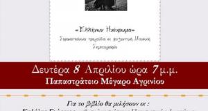 Αγρίνιο: Η Χρυσούλα Τασολάμπρου παρουσιάζει το «Ελλήνων Ηχόχρωμα»