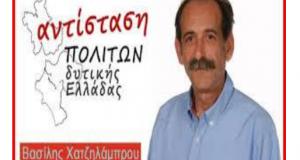 Το πλήρες ψηφοδέλτιο της Αντίστασης Πολιτών Δυτικής Ελλάδας