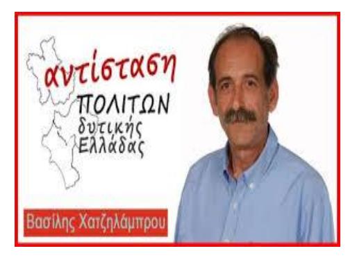 Αντίσταση Πολιτών Δ. Ελλάδας: Όχι στην εκτροπή του Αχελώου!