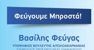 Πολιτκή εκδήλωση του Βασίλη Φεύγα στην Αθήνα