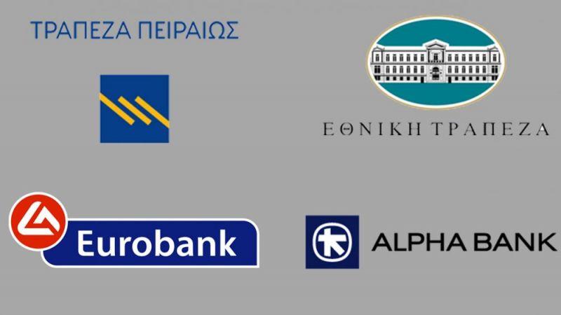 Τράπεζες: Πότε κλείνουν λόγω Πρωτοχρονιάς