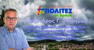 Θέρμο: Ο Αλέξανδρος Σιαδήμας υποψήφιος με τον Σπύρο Κωνσταντάρα