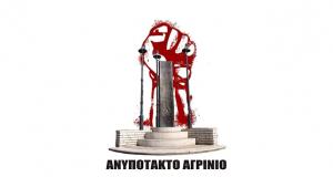 «Ανυπότακτο Αγρίνιο»: Απορία Ψάλτου Βήξ