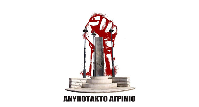 Το «Ανυπότακτο Αγρίνιο» για τη Διαχειριστική Μελέτη του Παπαστρατείου Πάρκου