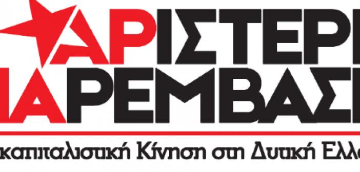 Ανακοίνωση της ΑΡ.ΠΑ. Δυτικής Ελλάδας για την θωράκιση της υγείας
