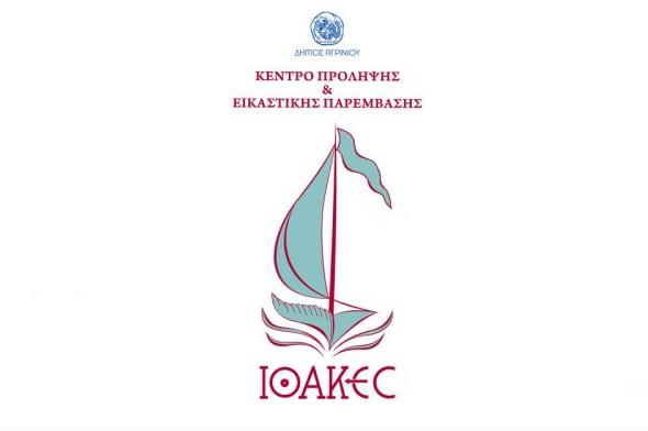 Αγρίνιο: Το σποτ από το Κέντρο Εικαστικής Παρέμβασης «Ιθάκες» (Βίντεο)