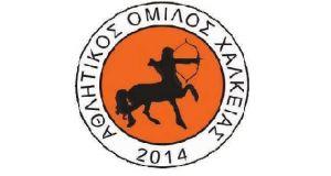 ΕΠΣΝΑ – Α.Ο. Χάλκειας: Γενική Συνέλευση το απόγευμα της Δευτέρας