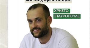 Α.Ο. Αγρινίου: Λύση συνεργασίας με το Χρήστο Σταυρόπουλο