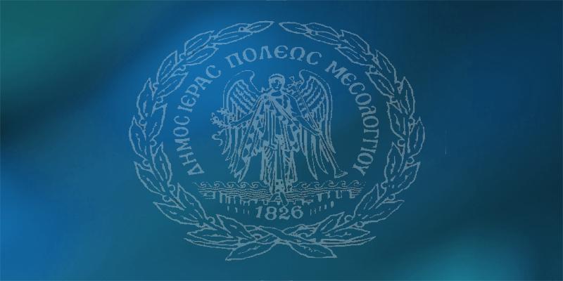 Τακτική Συνεδρίαση Δημοτικού Συμβουλίου Ι.Π. Μεσολογγίου