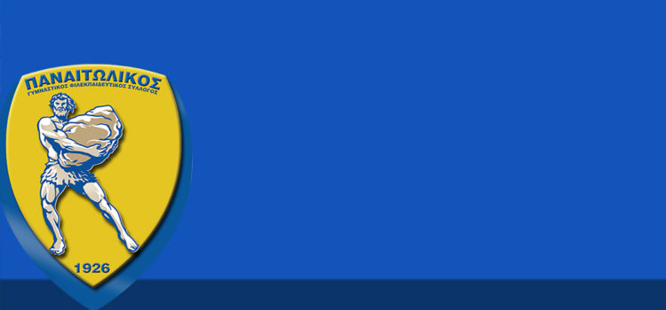 SL1 – Παναιτωλικός: Θετικό κρούσμα κορωνοϊού – Απολύμανση προπονητικού