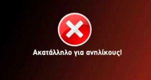 Κύπρος: Διέρρευσε βίντεο από τη συνεύρεση της 19χρονης με τους…