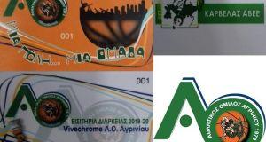 Α2 Μπάσκετ Ανδρών – Α.Ο. Αγρινίου: Κυκλοφορούν τα εισιτήρια διαρκείας
