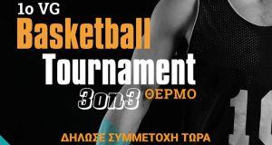 Θέρμο: 1ο Τουρνουά Μπάσκετ 3on3