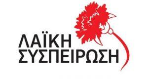 Λαϊκή Συσπείρωση Δ. Ελλάδας: Όχι στην επέκταση του ωραρίου στη…