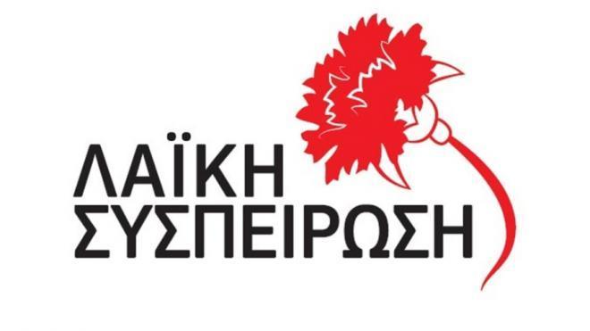 Αιτ/νία: Οι εκλεγμένοι της «Λαϊκής Συσπείρωσης» στηρίζουν τα αιτήματα της Ο.Α.Σ