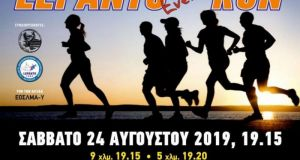 «2nd Lepanto Evening Run 2019», το Σάββατο 24 Αυγούστου στη…
