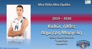 Α2 Μπάσκετ Ανδρών: Ο Δημήτρης Μαργέλης στον Χαρίλαο Τρικούπη