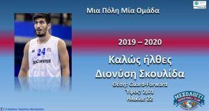 Α2 Μπάσκετ Ανδρών: Ο Διονύσης Σκουλίδας στον Χαρίλαο Τρικούπης