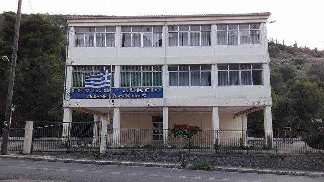 «Εργαστήριο Πληροφορικής Γ. Καραμπούλης» στο ΓΕ.Λ. Αμφιλοχίας