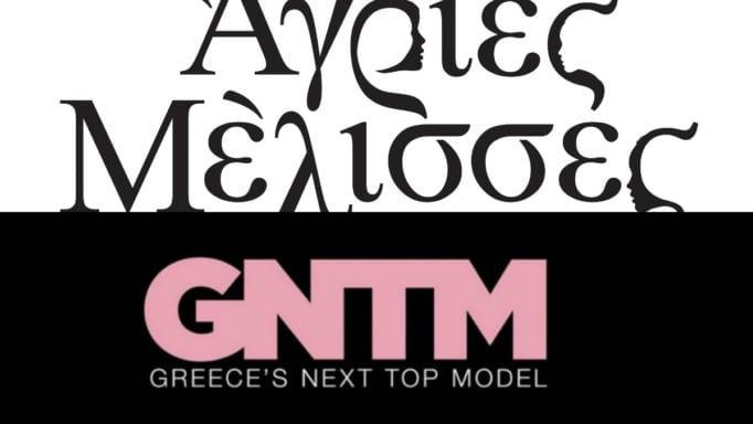 Σάρωσε σε τηλεθέαση το «GNTM»!