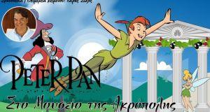 «Ο Πήτερ Παν στο Μουσείο της Ακρόπολης» σε Μεσολόγγι και…
