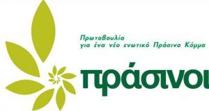 Περήφανοι για το πρώτο ηλεκτρονικό συνέδριό τους οι Πράσινοι