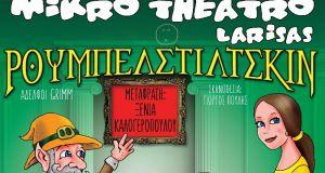 «Ρουμπελστίλτσκιν»: Έρχεται στο Αγρίνιο το αριστούργημα της Ξένιας Καλογεροπούλου