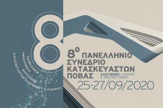 Αγρίνιο: Αλλαγή ημερομηνίας διεξαγωγής 8ου Πανελληνίου Συνεδρίου Κατασκευαστών