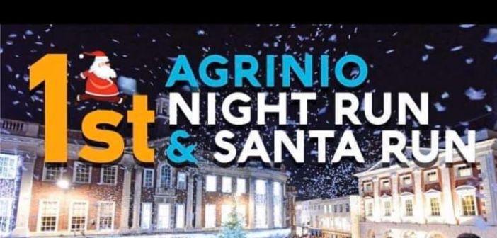 Δήμος Αγρινίου: 1st Agrinio Night Run & Santa Run – Προκήρυξη