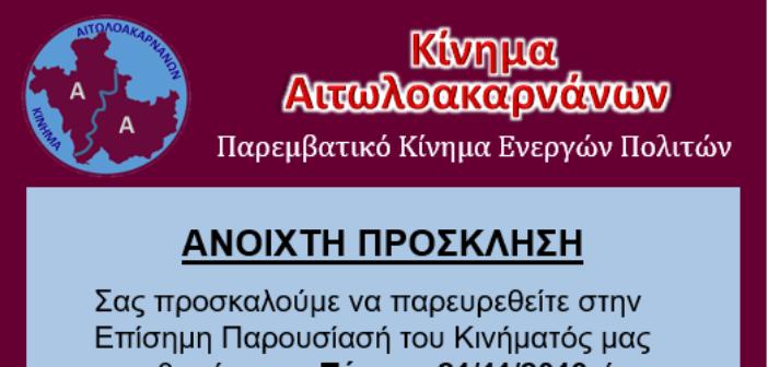 Παρουσιάζεται την Πέμπτη το Κίνημα Αιτωλοακαρνάνων