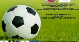 ΚΕ.Θ.Ε.Α. Ήπειρος: Ένας ιδιαίτερος ποδοσφαιρικός αγώνας