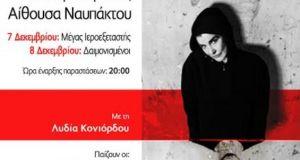 Δήμος Ναυπακτίας: Αρχές Δεκεμβρίου οι παραστάσεις Κονιόρδου