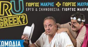 Παπαστράτειο Μέγαρο Αγρινίου: Απόγευμα και Βράδυ με «RU GREEK?» Γιώργος…