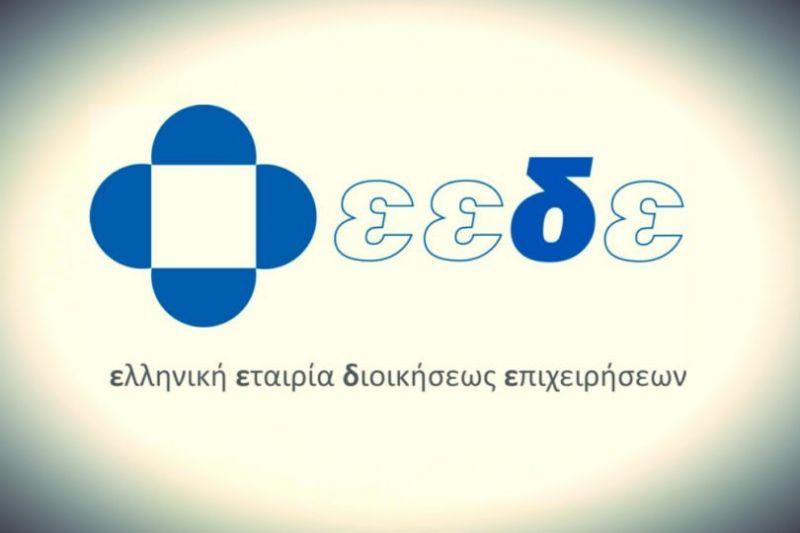 Ε.Ε.Δ.Ε.: Ξεκινά Μεταπτυχιακό Πρόγραμμα για Στελέχη Επιχειρήσεων στην Πάτρα!